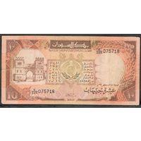 Судан 1990 г. 10 динар