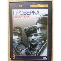DVD ПРОВЕРКА НА ДОРОГАХ (ЛИЦЕНЗИЯ)