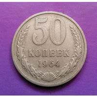50 копеек 1964 СССР #06