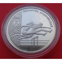 1 рубль Лёгкая Атлетика Беларусь Олимпийская! 1998! Достаточно РЕДКАЯ! ВОЗМОЖЕН ОБМЕН!
