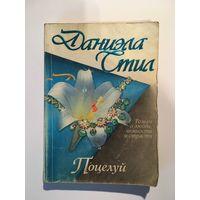Книга , Даниэла Стил  Поцелуй.  318 стр.