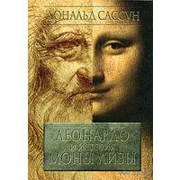 Леонардо и история Моны Лизы