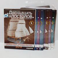 """""""Двенадцать Апостолов"""". Сборная модель корабля от ДеАгостини DeAgostini журналы без вложений"""