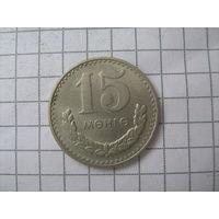 Монголия 15 мунгу 1981г.