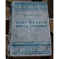 "Книга "" Кому на Руси жить хорошо"". 1934 год. С 1 рубля! Без МПЦ!"
