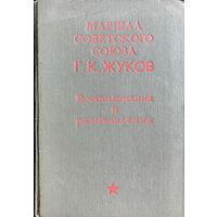 Г. К. ЖУКОВ, ВОСПОМИНАНИЯ И ДОКУМЕНТЫ, 1969 г.