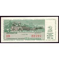 1970 год ДОСААФ 5-я лотерея 2-й выпуск