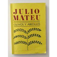 "Julio Mateu ""Olivos y abedules"" (Хулио Матеу ""Оливы и берёзы"") на испанском языке"