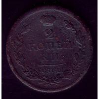 2 копейки 1812 год СПБ