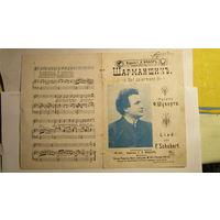 Буклет, ноты. Шарманщик. Музыка Шуберта. Издание до 1917 года.