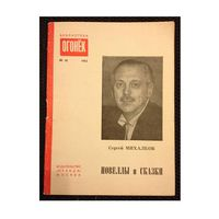 """Сергей Михалков """"Новеллы и сказки"""" (Библиотека """"Огонек"""", #10, 1963)"""
