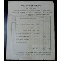 Окладной лист 1899г. Размер документа 17.3-21.7 см.
