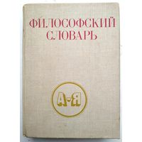 Философский словарь. Под ред. И.Т. Фролова (1981)