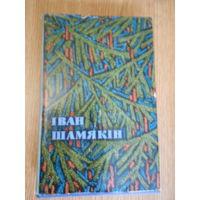 Иван Шамякин, Собрание сочинений в 5 томах ( на бел.яз)