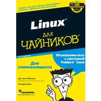 Linux для чайников