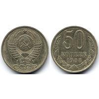 50 копеек 1988, СССР
