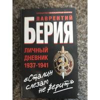 Лаврентий Берия  личный дневник 1937-1941,Сталин  слезам не верит