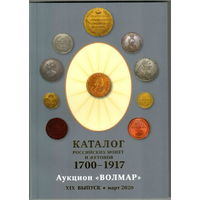 Каталог монет и жетонов России 1700-1917 Волмар 19 выпуск 2020 год