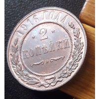 2коп.1916г.идеал,красные