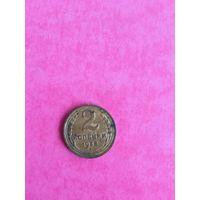 Монета 2 копейки 1938года