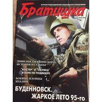 Братишка. Журнал подразделений специального назначения. Июнь 2004