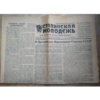 "Газета ""Сталинская молодежь"". Орган ЦК ЛКСМБ.  4 мая 1962 г."
