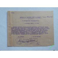 Документ Полоцк 1922 г
