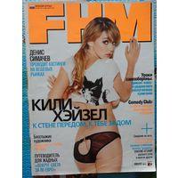 Глянцевый журнал ''For Him Magazin'' 07-08-2008
