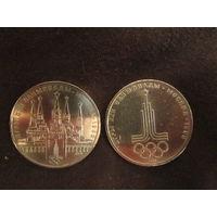 Монеты Рубль Олимпиада-80