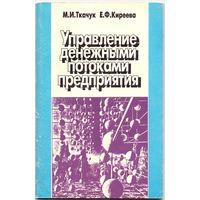 Ткачук М.И., Киреева Е.Ф. Управление денежными потоками предприятия