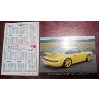 Календарики 1996 Автомобили
