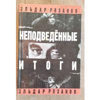 Эльдар Рязанов. Неподведенные итоги.