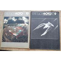 "Журнал ""Советское фото"" N 9, 10 1985 г. 2 журнала. Цена за 1."