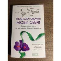 Лиз Бурбо, Твое тело говорит: люби себя! Самая полная книга по метафизике болезней и недугов