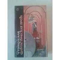 Библиотека фантастики в 24 томах ФРАНЦУЗСКАЯ ФАНТАСТИЧЕСКАЯ ПРОЗА