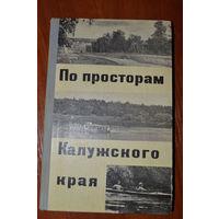 Книга.По просторам  калужского края 1964