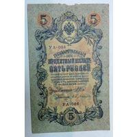 5 рублей 1909г. Упр. Шипов УА-004. Россия.
