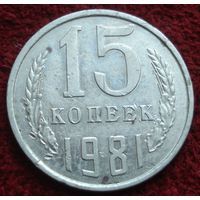 9029:  15 копеек 1981 СССР