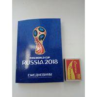 Ежедневник ЧМ по футболу 2018