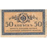 """Россия, 50 копеек, 1915 г. перфорация """"ГБСО"""" !"""