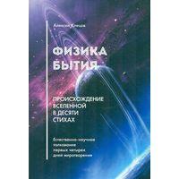 Физика бытия Происхождение Вселенной в десяти стихах Естественно-научное толкование