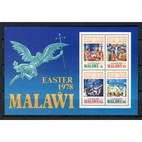 Малави - 1978 - Пасха. Искусство - [Mi. bl. 51] - 1 блок. MNH.