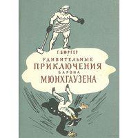 Приключения барона Мюнхаузена. Эрих Распе (желательно, как на фото) можно на белорусском, английском , украинском языке