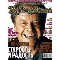БОЛЬШАЯ РАСПРОДАЖА! Журнал Rolling Stone #ноябрь 2006