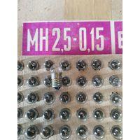 МН2,5-0.15 лампочка одним лотом