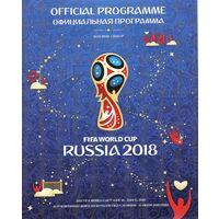 2018 Чемпионат Мира-2018 (официальная программа)