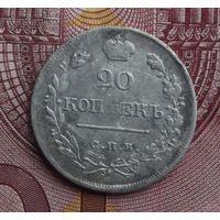 20 копеек 1922 спб п.д