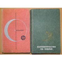 Книга из серии Библиотека современной фантастики. Том 20. Антология скандинавской фантастики. 1971