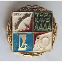 1978 г. 10 лет турклуб Лада