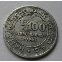 Германия. 1/100 марки 1923г Гамбург.